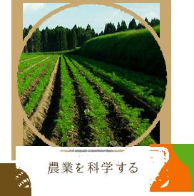 農業を科学する