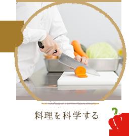 料理を科学する